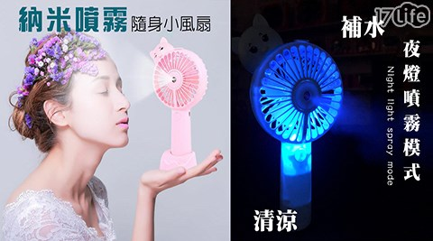 小風扇/納米噴霧/納米/噴霧/USB/手持小風扇/夜燈/舒適/夏天/時尚/簡約/納米噴霧手持小風扇/亮麗粉/水晶藍/翡翠綠