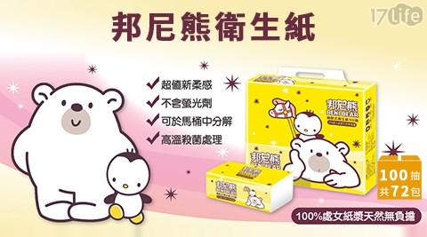 衛生紙/清潔/愛樂購/抽取式/抽取式衛生紙