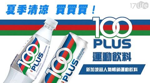 沖泡/飲品/飲料/100 PLUS/新加坡/進口/運動/氣泡式運動飲料325ml/氣泡飲/解渴/電解質