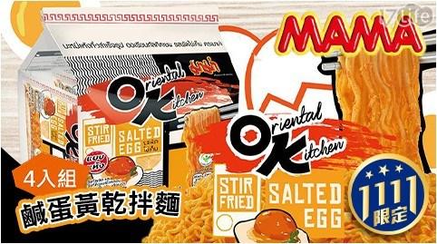 乾拌麵/麵/鹹蛋黃乾拌麵/泰國/MAMA/雙11/懶人/宵夜/OK鹹蛋黃拌麵