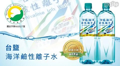 只要418元(含運)即可購得【台鹽】原價528元海洋鹼性離子水1箱(24瓶x600ml/箱)。