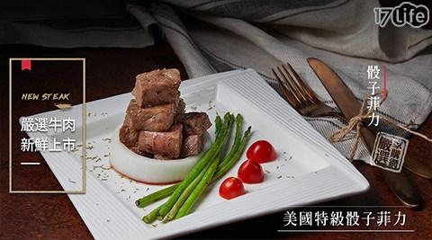 生鮮/肉品/牛肉/肉排/進口/美國特級骰子菲力/燒烤/烤肉/烤箱/海鹽/晚餐/食材