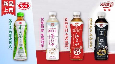 【愛健/愛之味】萬丹紅紅豆水/御白玉薏仁水/多酚黑豆水/春心茶(24瓶