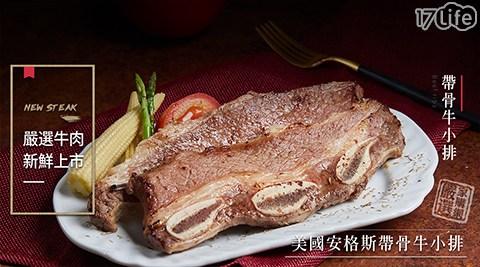 美國安格斯帶骨牛小排/牛肉/肉品/食材/進口/晚餐/情人節/烤箱/燒烤/海鹽/大賣場
