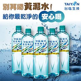 台鹽海洋鹼性離子水 箱購更優惠
