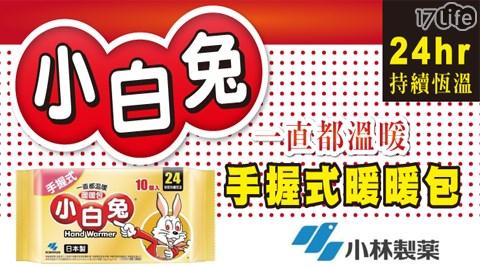 小林製藥日本製小白兔長效手握式暖暖包