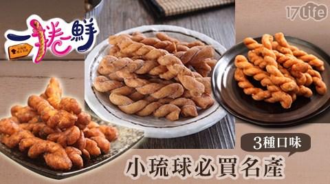 一捲鮮/小琉球/原味/黑糖/梅子/零嘴/古早味