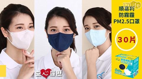 【MIT-順易利】 PM2.5防霾口罩/MIT/順易利/PM2.5/口罩/防霾/成人口罩/台灣製