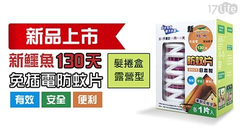 鱷魚-新型免插電130天防蚊片-日本進口