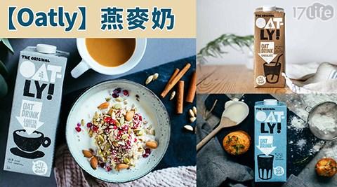 Oatly/瑞典/咖啡/1000ml/燕麥奶/奶/燕麥/早餐/飲品/咖啡師燕麥奶/植物蛋白