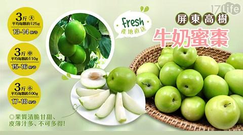 水果/牛奶蜜棗/蜜棗/棗子/送禮/禮盒/2020/鼠年/過年/年節/春節