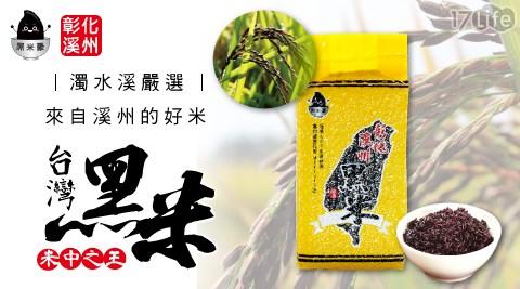 米/花青素/養生/黑米豪/彰化溪州嚴選黑米/食材