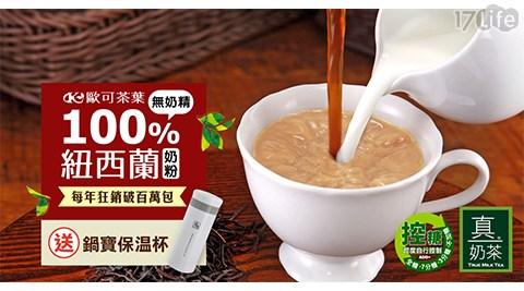 歐可/歐可茶葉/奶茶/豆漿/咖啡/拿鐵/牛奶/養顏/飲品/沖泡/飲料/早餐/下午茶/宵夜/真奶茶/茶葉/珍珠奶茶/控糖/少糖
