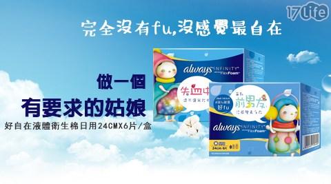 【好自在】液體衛生棉日用24cm(6片/盒)