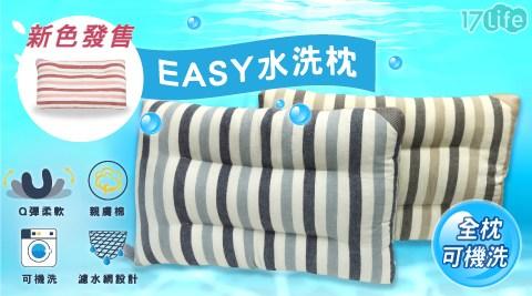 枕頭/水洗枕頭