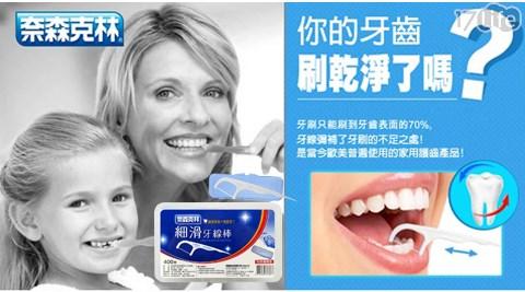 【買一送一】【奈森克林】牙線棒超大盒