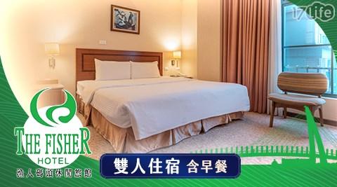 飯店商旅/淡水/住宿/漁人碼頭休閒旅館