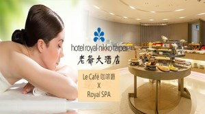 台北老爺大酒店《Royal SPA》-全身放鬆樂活SPA,贈送《Le Café 咖啡廳》平日下午茶