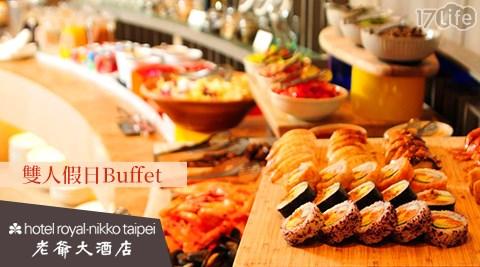 假日專屬!各式異國經典美食,主廚獨具匠心美饌佳餚,綠意盎然寬敞環境,時尚與品味兼具的華麗饗宴
