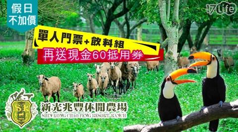 新光兆豐休閒農場/新光/兆豐/農場/花東/麻糬/動物/青草