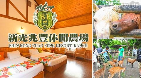 新光兆豐休閒農場-懷抱自然的沐旅時光住宿專案