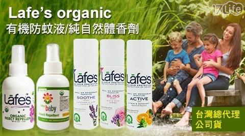 平均最低只要 250 元起 (含運) 即可享有(A)【Lafe's organic】有機防蚊液  1入/組(B)【Lafe's organic】有機防蚊液  2入/組(C)【Lafe's organic】有機防蚊液 3入/組(D)【Lafe's organic】有機防蚊液(四入組加贈護唇膏一入) 4入/組(E)【Lafe's】純自然體香劑 1入/組(F)【Lafe's 】純自然體香劑 2入/組