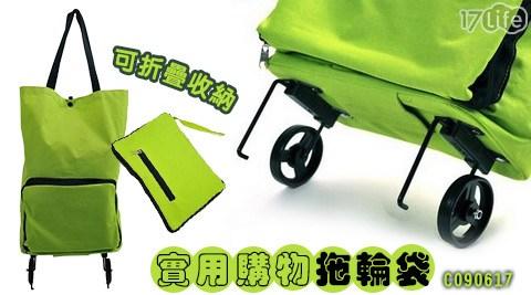 實用/購物拖輪袋/收納/收納袋/拖輪袋/購物袋