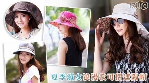 遮陽帽/防曬帽/大沿帽/復古帽/帽子