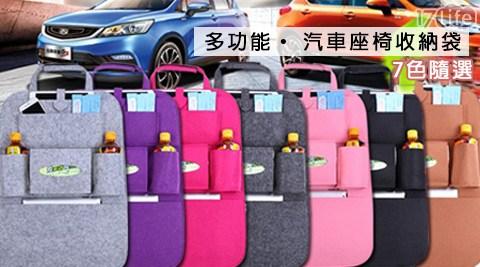平均每入最低只要197元起(含運)即可購得多功能汽車座椅收納袋1入/2入/4入/8入,多色任選。