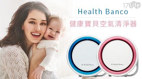 只要4,500元(含運)即可享有【Health Banco】原價5,200元健康寶貝空氣清淨器 HB-R1BF2025(旗艦款)1台只要4,500元(含運)即可享有【Health Banco】原價5,..