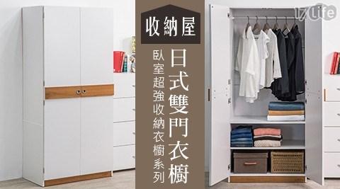 收納屋/日式雙門衣櫥/衣櫥/收納