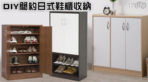 【收納屋】DIY簡約日式鞋櫃收納
