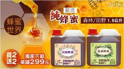 17Life獨家!SGS檢驗合格嚴選蜂蜜,食品大廠指定蜂蜜品牌,天然嚴選高優質蜂蜜,製作保證不摻一滴水,兩種蜜香各兩桶!
