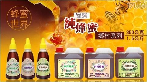 【蜂蜜世界】嚴選純蜂蜜-鄉村系列