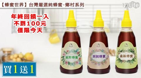 只要190元起(含運)即可購得【蜂蜜世界】原價最高900元台灣嚴選純蜂蜜-鄉村系列(買一送一)共2瓶:(A)隨身瓶350g/(B)1.5kg裝;口味:田園蜂蜜/森林蜂蜜/原野蜂蜜。