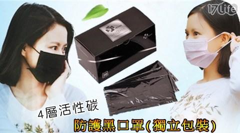 【特維優】4層活性碳防護黑口罩(獨立包裝)
