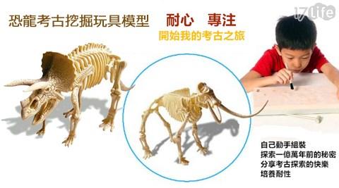 【KADIS】恐龍考古挖掘玩具模型