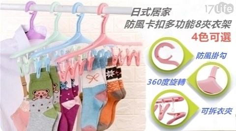 日式創意八夾防風卡扣多功能衣架