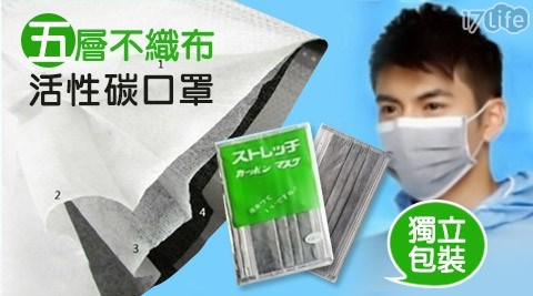 【單片包裝】五層不織布活性碳口罩