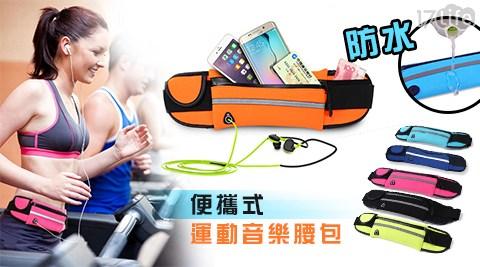 防水/便攜式/運動腰包/運動/音樂腰包/腰包/霹靂腰包