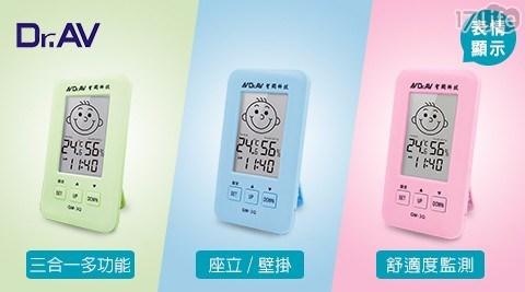 三合一智能液晶 溫濕度計-顏色任選
