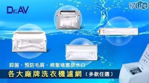Dr.AV/洗衣機濾網/洗衣機/Panasonic/國際牌/聲寶/SAMPO/東元/TOSHIBA/日立/HITACHI/三洋/歌林/Kolin/夏普/SHARP/三星/Samsung/大同/LG
