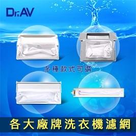 【Dr.AV】大廠洗衣機濾網多款