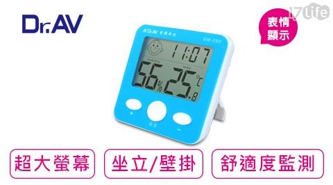 【Dr.AV】大螢幕智能液晶溫濕度計