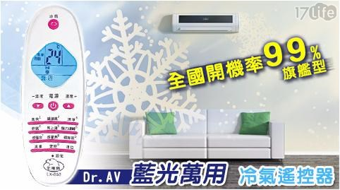 Dr.AV/萬用冷氣遙控器/萬用/冷氣遙控器/遙控器/冷氣/萬用遙控器