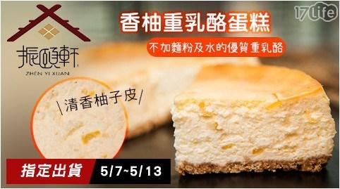 平均最低只要 530 元起 (含運) 即可享有(A)【振頤軒】香柚重乳酪蛋糕 1入/組(B)【振頤軒】香柚重乳酪蛋糕 2入/組