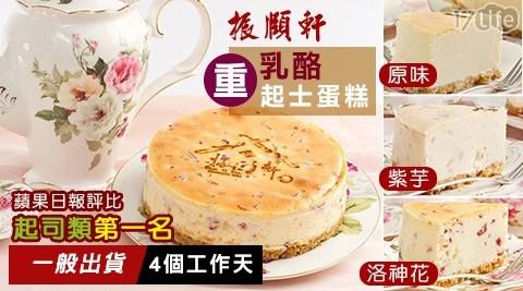 【振頤軒】重乳酪起士蛋糕