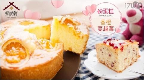 【振頤軒】香橙蔓越莓磅蛋糕