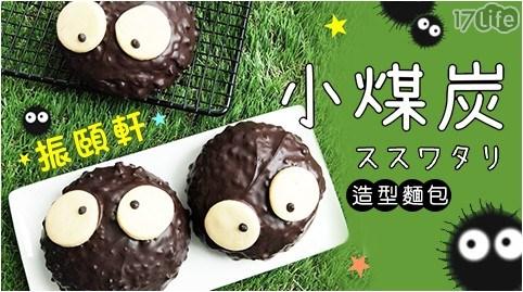 振頤軒/麵包/巧克力麵包/小煤炭造型麵包/造型麵包/點心/甜點/早餐/苦甜巧克力/派對/party/聖誕節