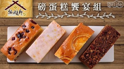 下午茶/點心/蛋糕/磅蛋糕/振頤軒/柳橙/蔓越莓/檸檬/檸檬糖霜/咖啡核桃/咖啡/核桃